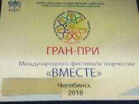 Гран-При фестиваля!