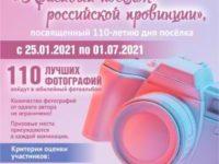 Красивый посёлок российской провинции